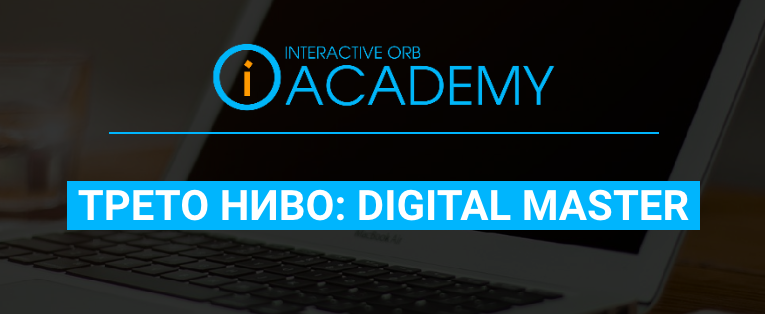 InteractiveOrb Academy: Digital Master