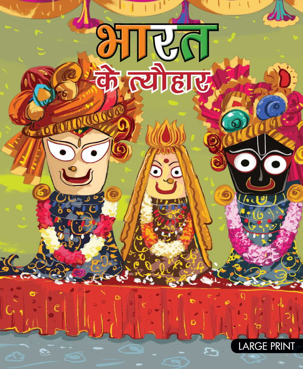 Festivals of India Hindi